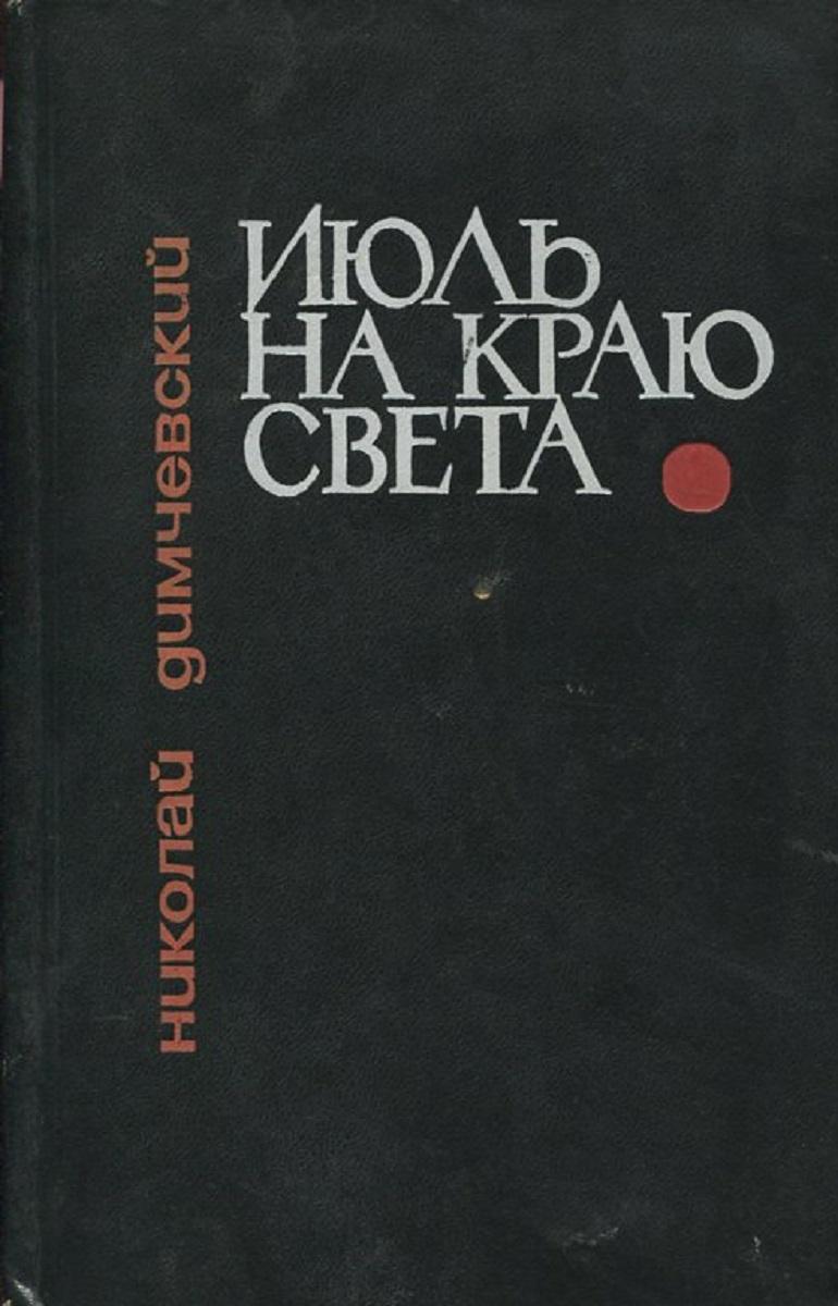Николай Димчевский Июль на краю света