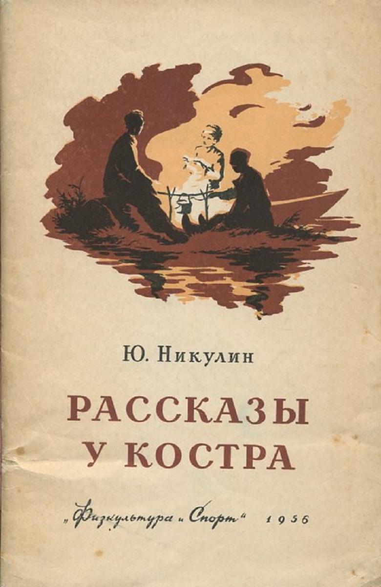 Ю. Никулин Рассказы у костра