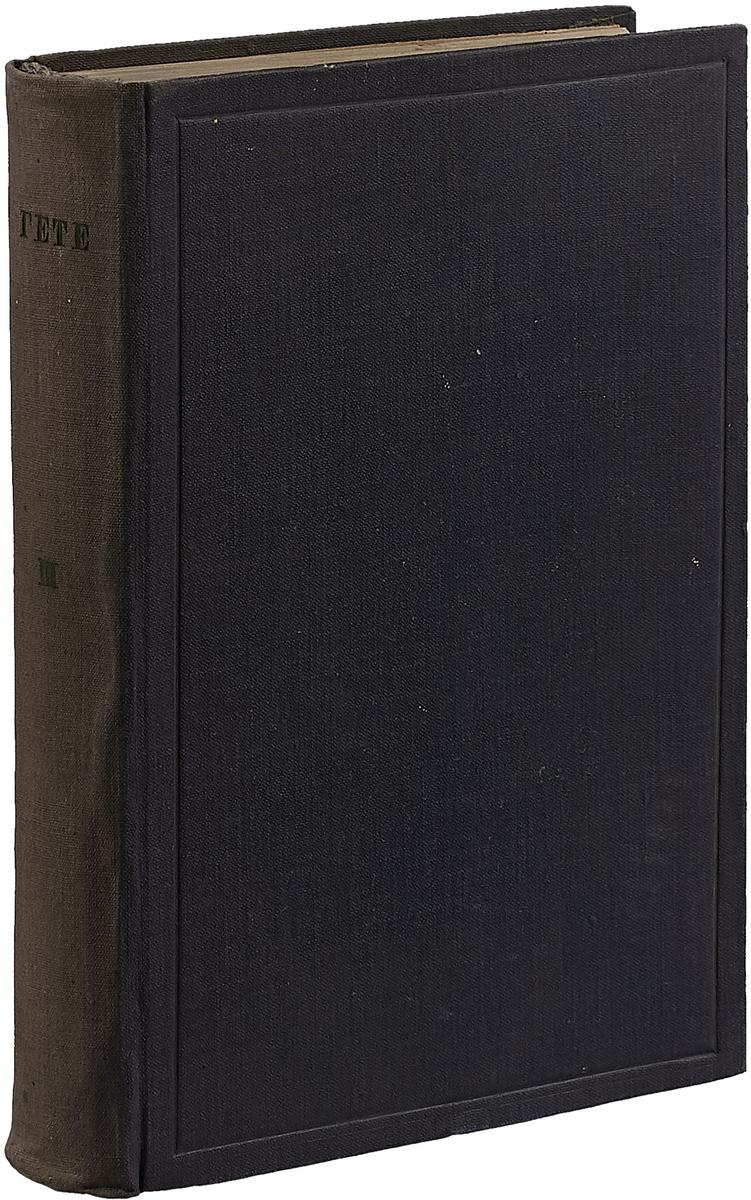 Гете Гете. Собрание сочинений в 13 томах. Том 3. Драмы в прозе