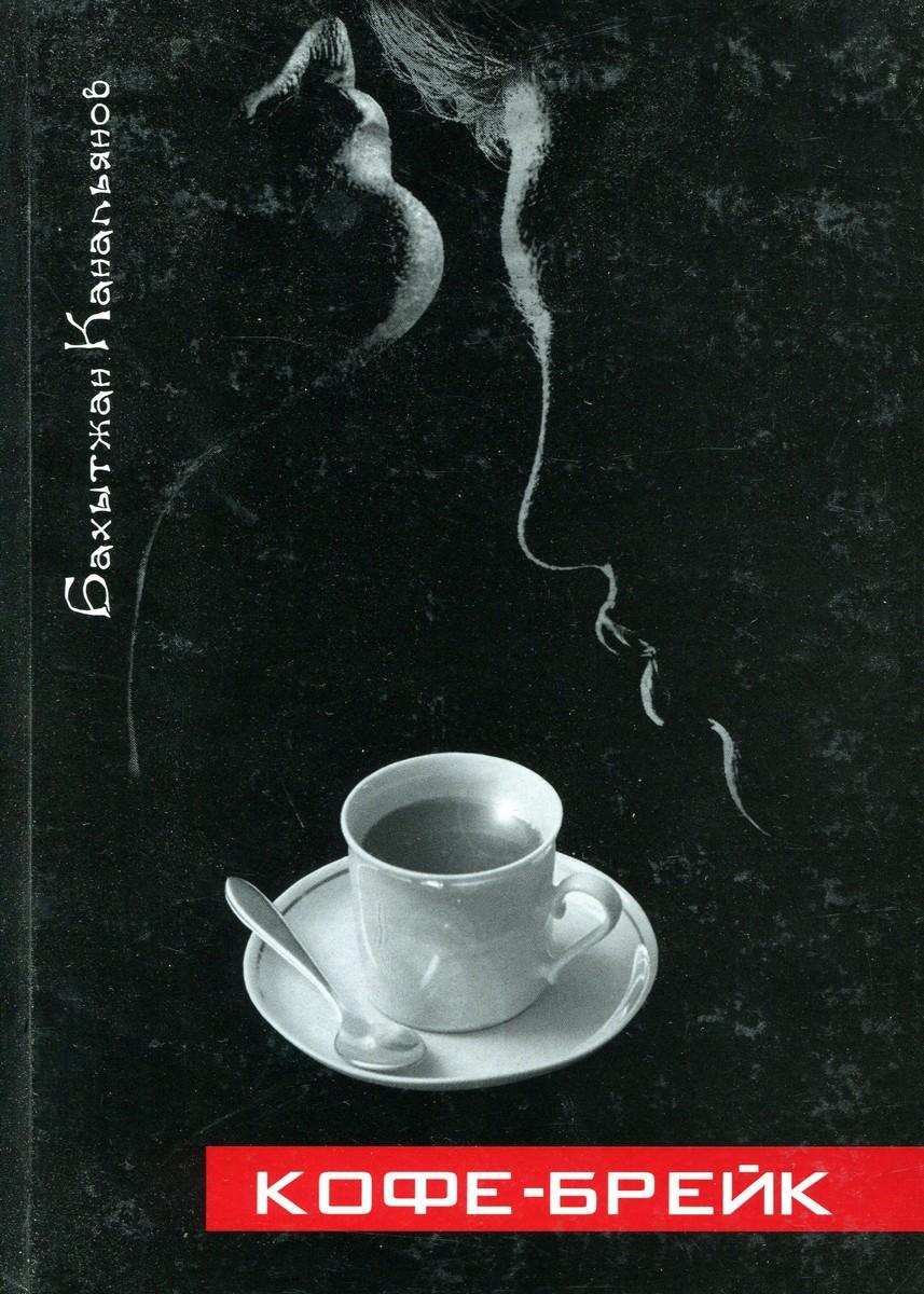 Б.М. Канапьянов Кофе-брейк. Заметки, эссе, диалоги фанты кофе брейк