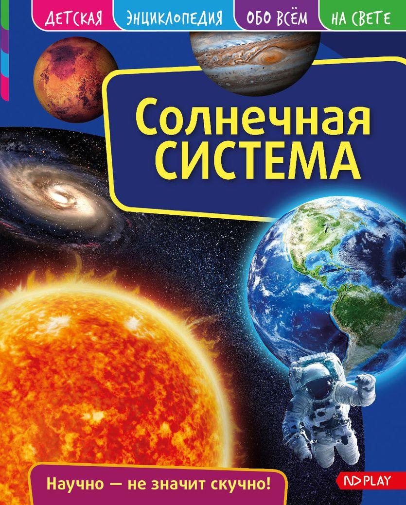 Солнечная система. Детская энциклопедия