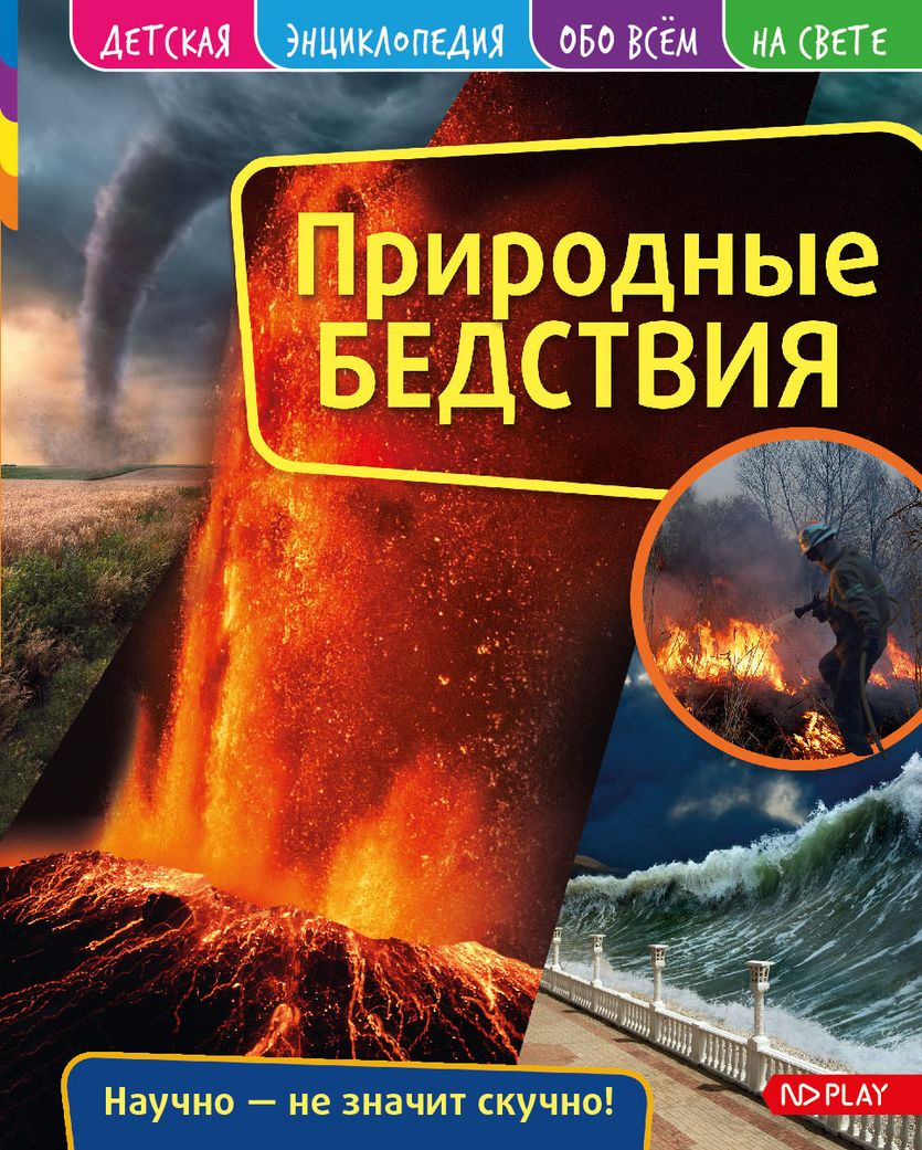 Природные бедствия. Детская энциклопедия