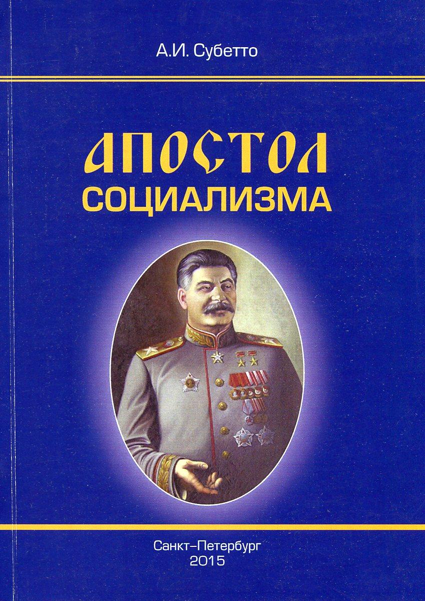 А.И. Субетто Апостол социализма а и субетто капиталократия и глобальный империализм