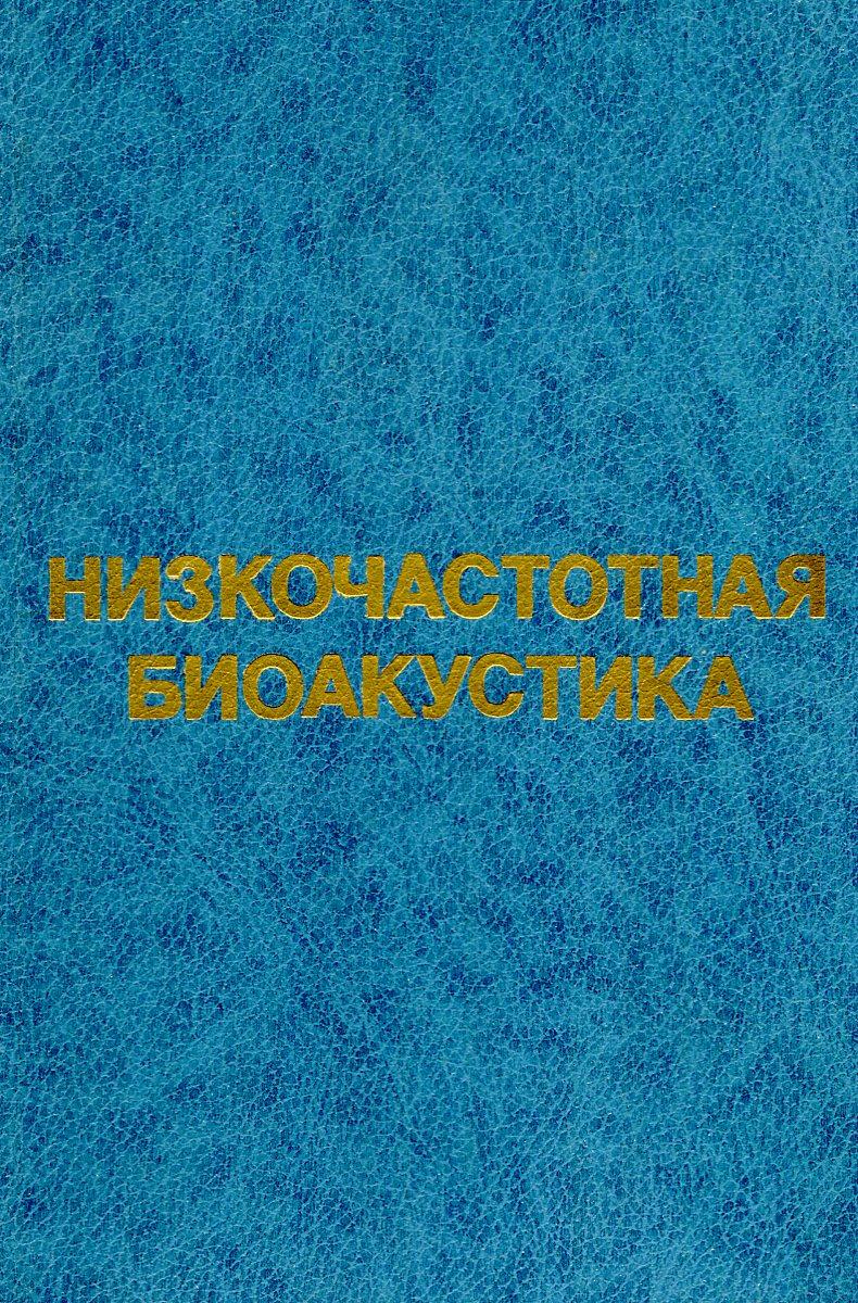 Фото - Самойлов В.О., Пономаренко Г.Н., Енин Л.Д. Низкочастотная биоакустика самойлов в о пономаренко г н енин л д низкочастотная биоакустика