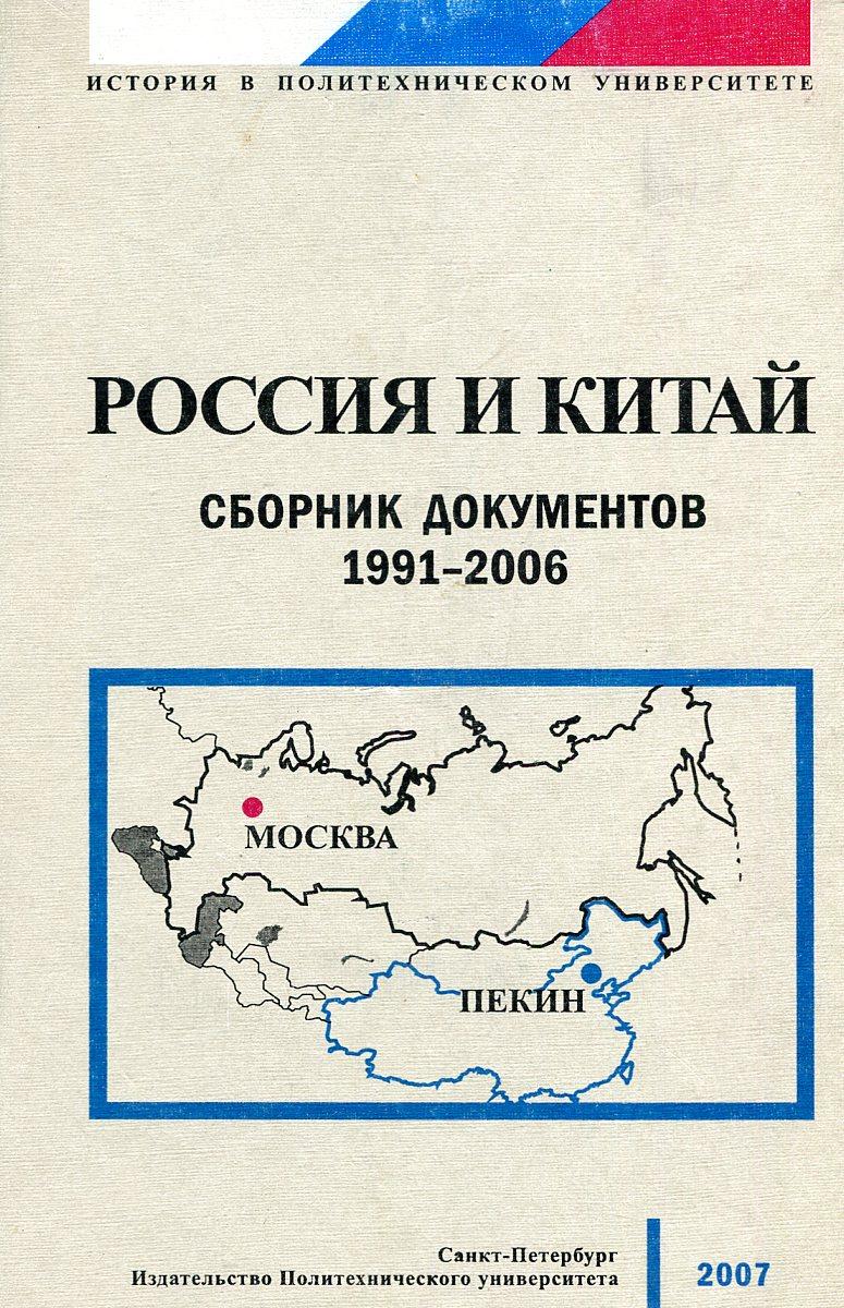 Россия и Китай. Сборник документов 1991-2006