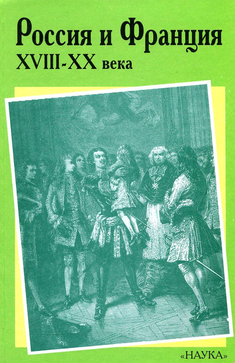 Россия и Франция XVII-XX века. Выпуск 3