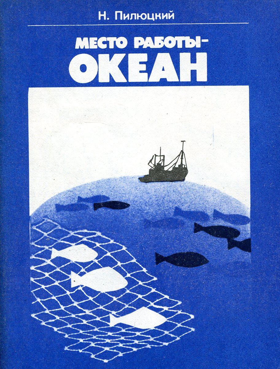 Н. Пилюцкий Место работы - океан