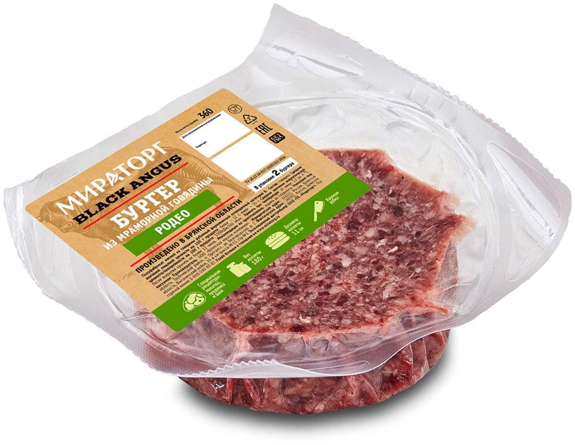 Бургер Родео из мраморной говядины Black Angus Мираторг, 360 г