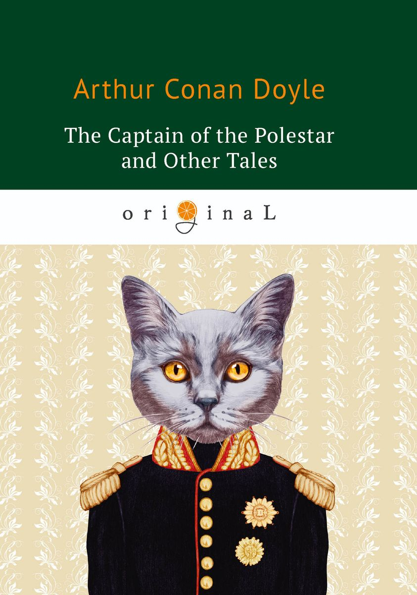 калейдоскоп the captain Arthur Conan Doyle The Captain of the Polestar and Other Tales