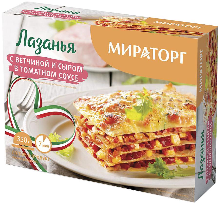 Лазанья с ветчиной и сыром в томатном соусе Мираторг, 350 г casa nostra пицца с ветчиной и сыром 350 г