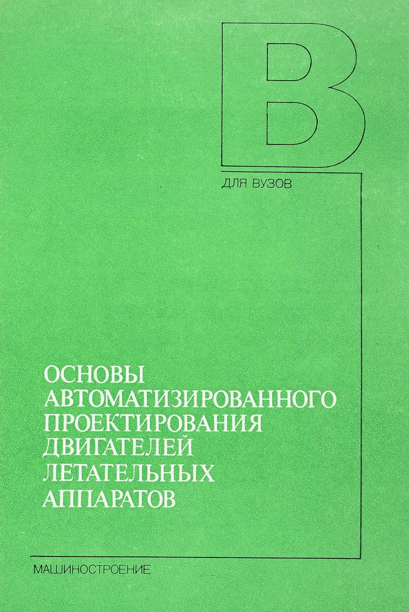 Д.В.Хронин Основы автоматизированного проектирования двигателей летательных аппаратов