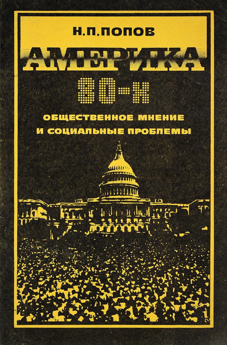 Н.П.Попов Америка 80-х общественное мнение и соцмальные проблемы