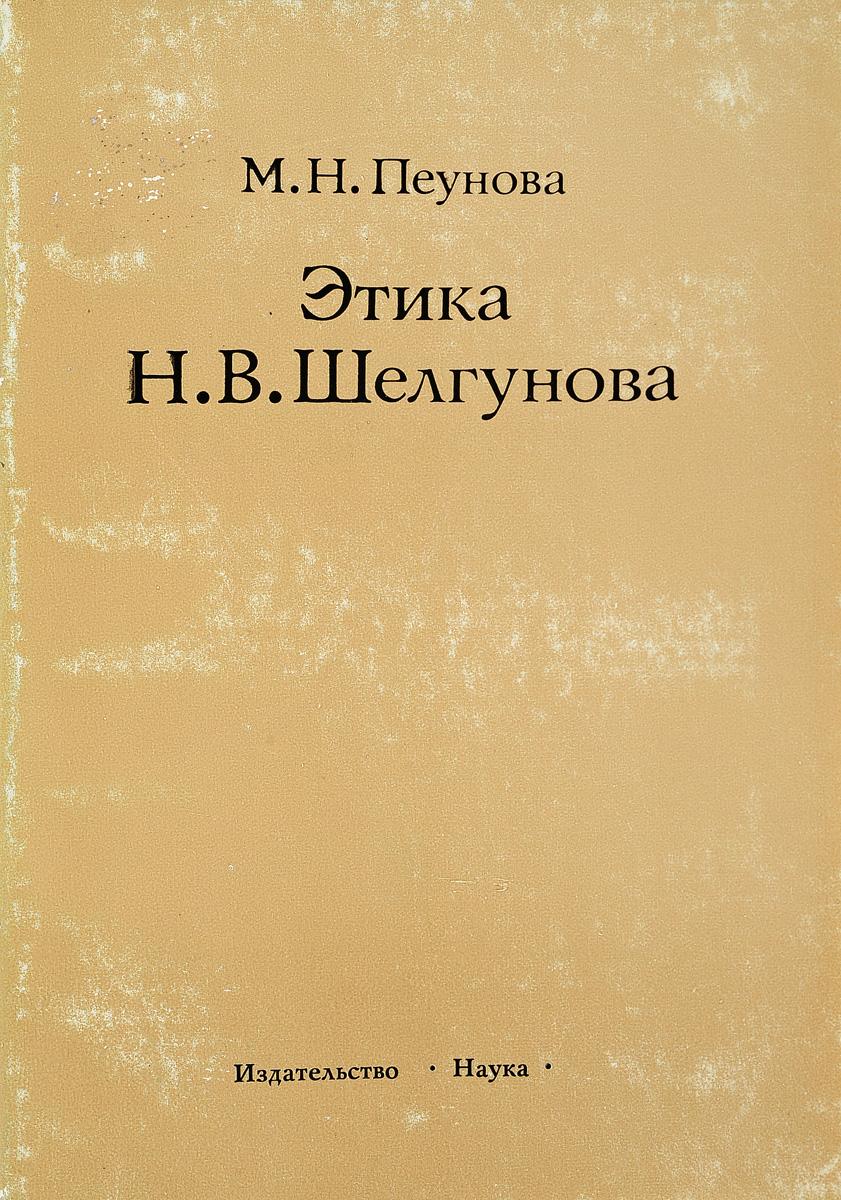 Пеунова М. Н. Этика Н.В. Шелгунова