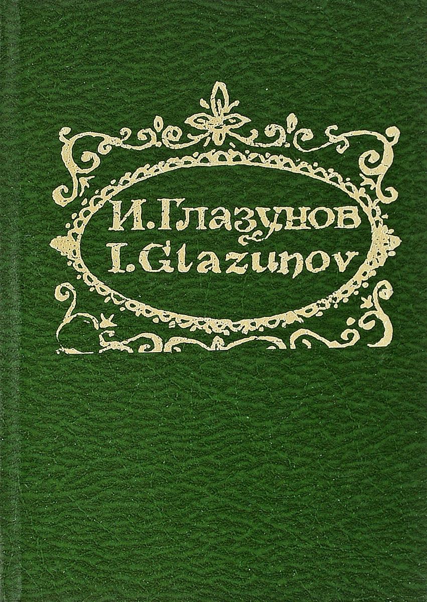И.И.Березина Творчество И.Глазунова