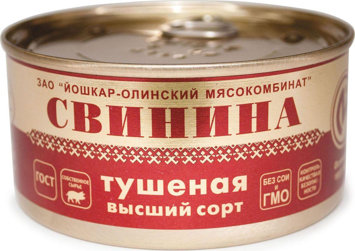 Йошкар-Олинская Тушенка свинина тушеная Люкс высший сорт, 325 г