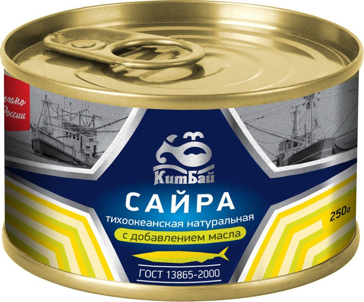КитБай сайра натуральная с добавлением масла, 250 г капитан вкусов сайра тихоокеанская 185 г