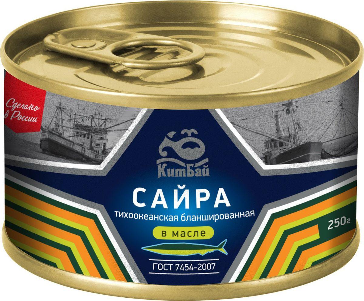 КитБай сайра бланшированная с добавлением масла, 250 г капитан вкусов сайра тихоокеанская 185 г