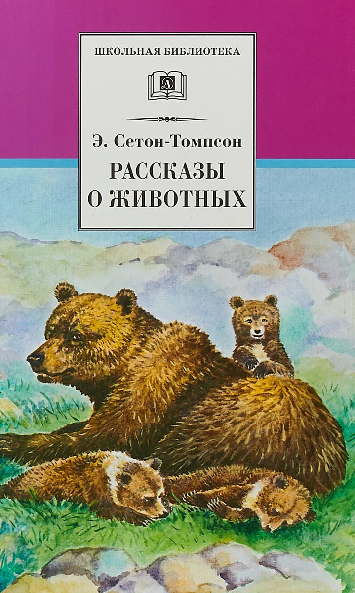 Э. Сетон-Томпсон Э. Сетон-Томпсон. Рассказы о животных
