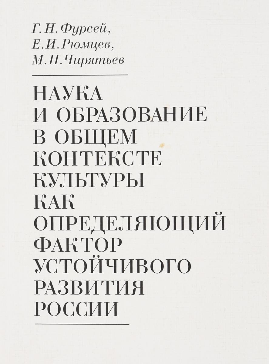Г.Н.Фурсей и др. Наука и образование в общем контексте культуры как определяющий фактор устойчивого развития России