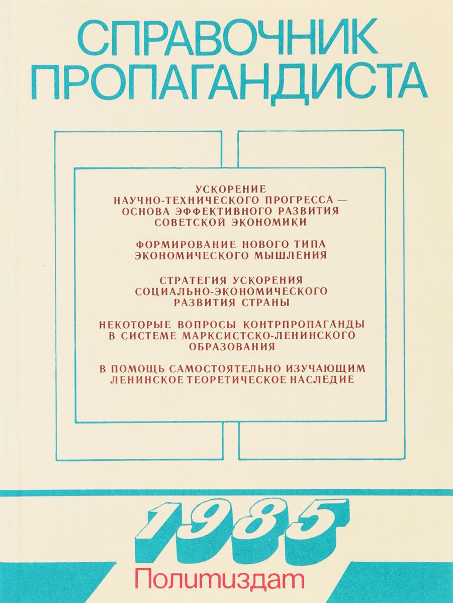 В.М.Анисимов Справочник пропагандиста