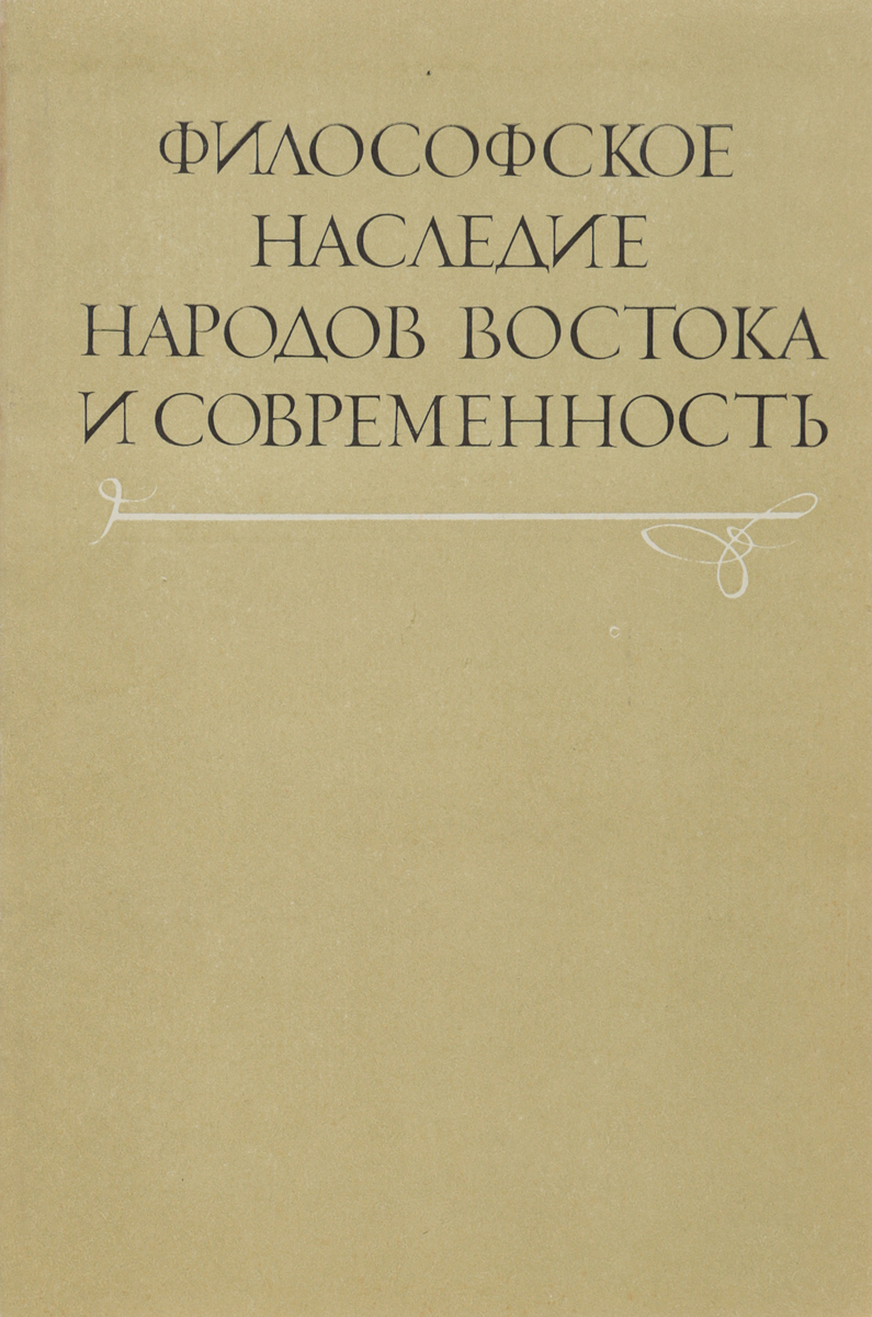 В.Г.Буров Философское наследие народов востока и современность