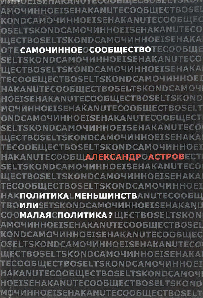 Александр астров Политика меньшинств или малая политика александр тау книга знаний малая книга пророчеств тау isbn 9785448372520