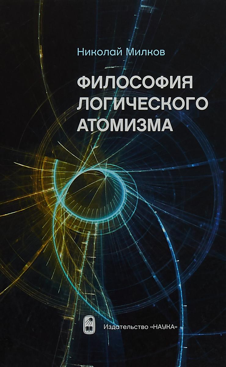 Николай Милков Философия логического атомизма