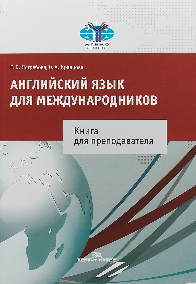Е. Б. Ястребова , О. А. Кравцова Английский язык для международников. Книга для преподавателя