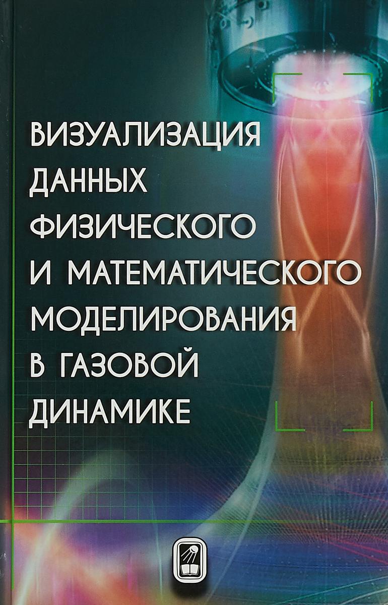 В. Н. Емельянов, К. Н. Волков, И. Н. Кавун, И. В. Тетерина Визуализация данных физического и математического моделирования в газовой динамике