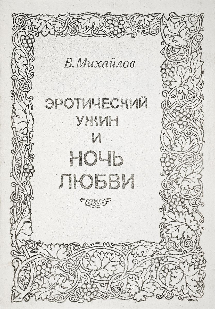 В.Михайлов Эротический ужин и ночь любви