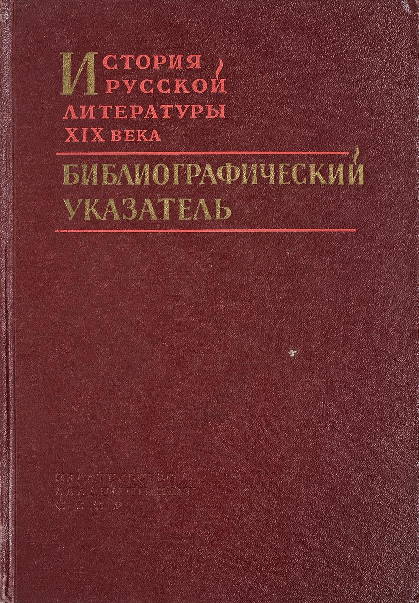 История русской литературы конца XIX века. Библиографический указатель