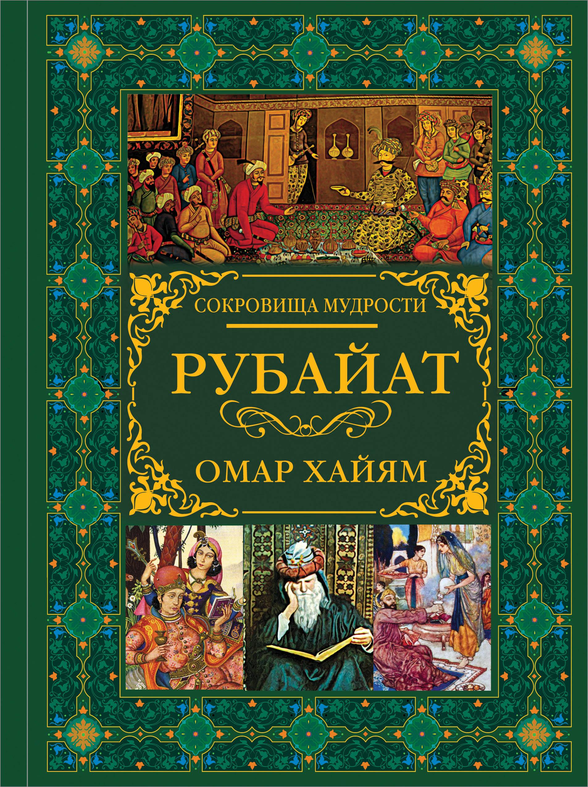 Омар Хайам Рубайат