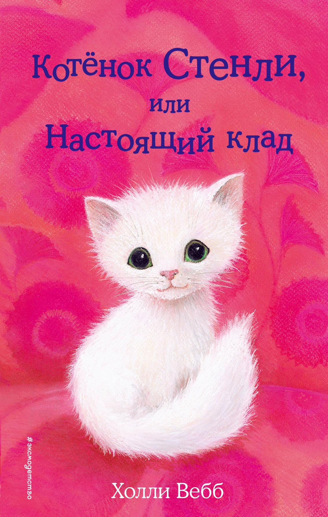Вебб Холли Котёнок Стенли, или Настоящий клад