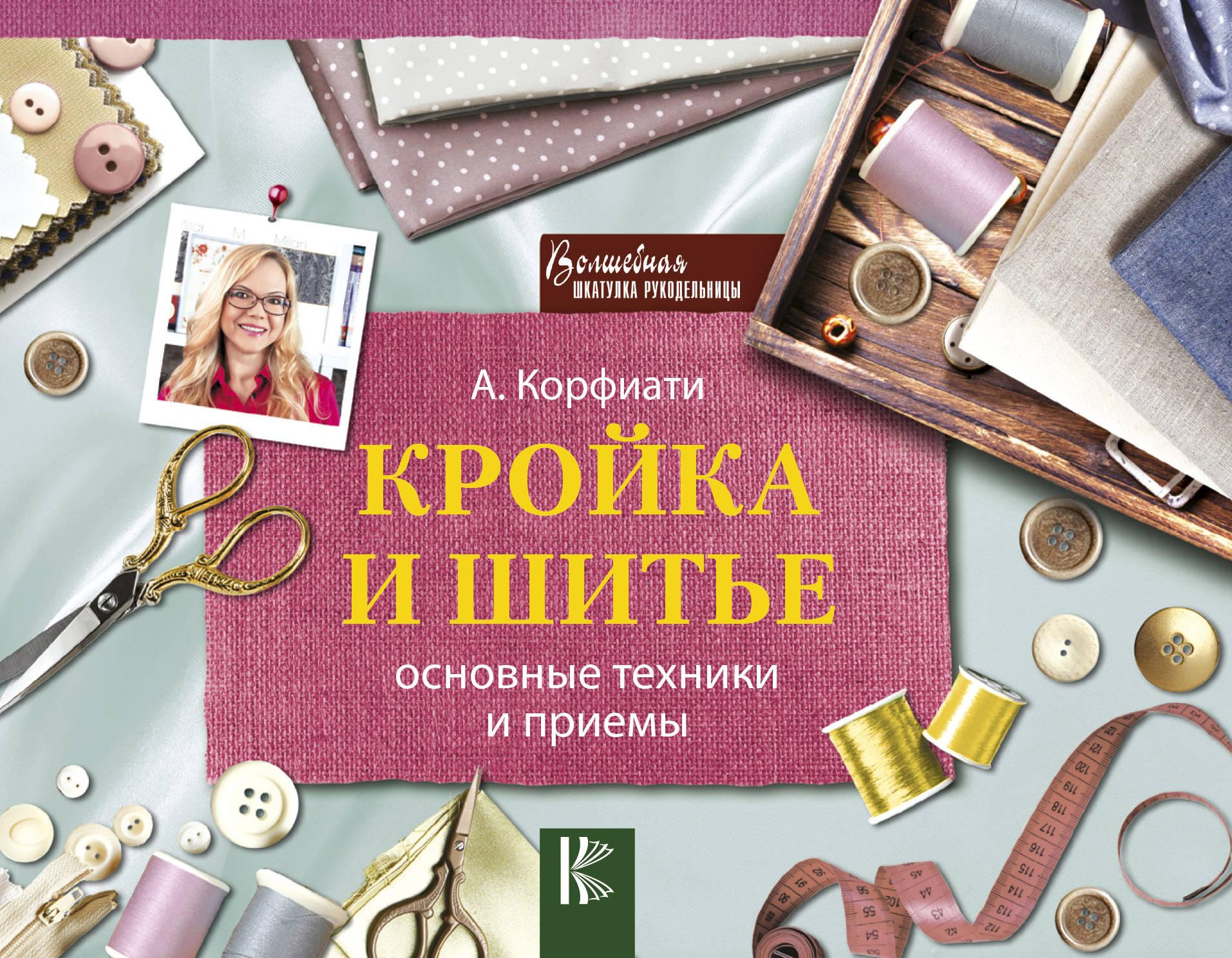 цена Анастасия Корфиати Кройка и шитье: основные техники и приемы онлайн в 2017 году