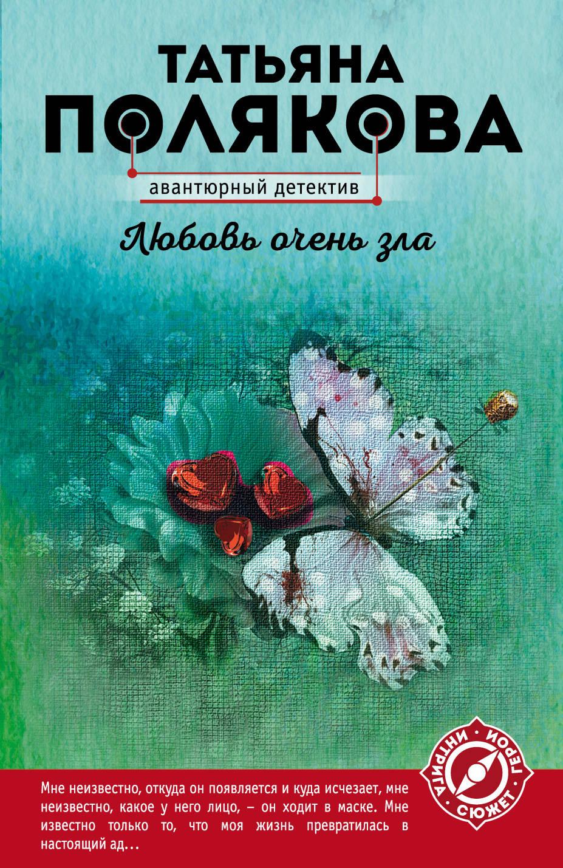 т. В. Полякова Любовь очень зла
