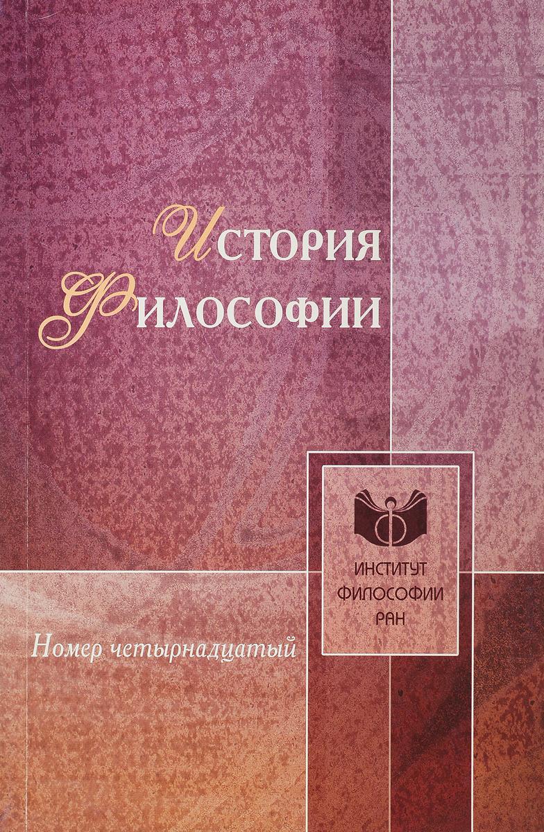 А.В.Никитин История философии № 14