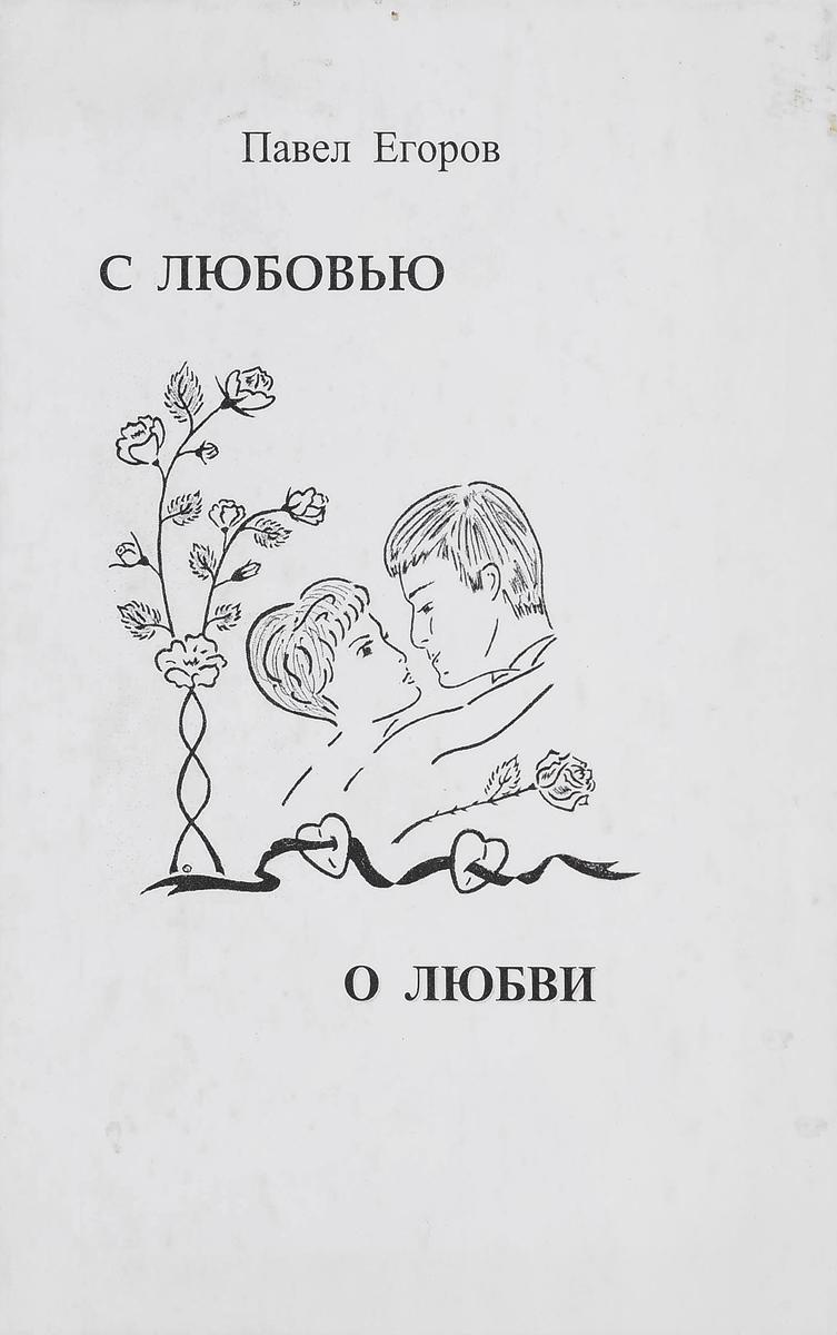 Егоров П.Ю. С любовью о любви