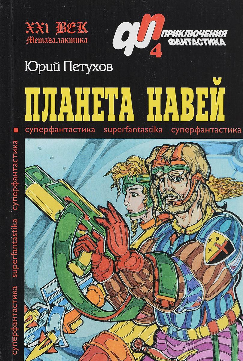 Юрий Петухов Планета Навей