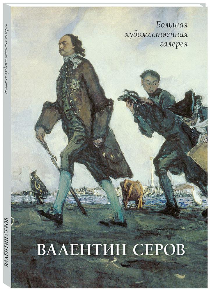 Астахов Ю. А. Валентин Серов цена