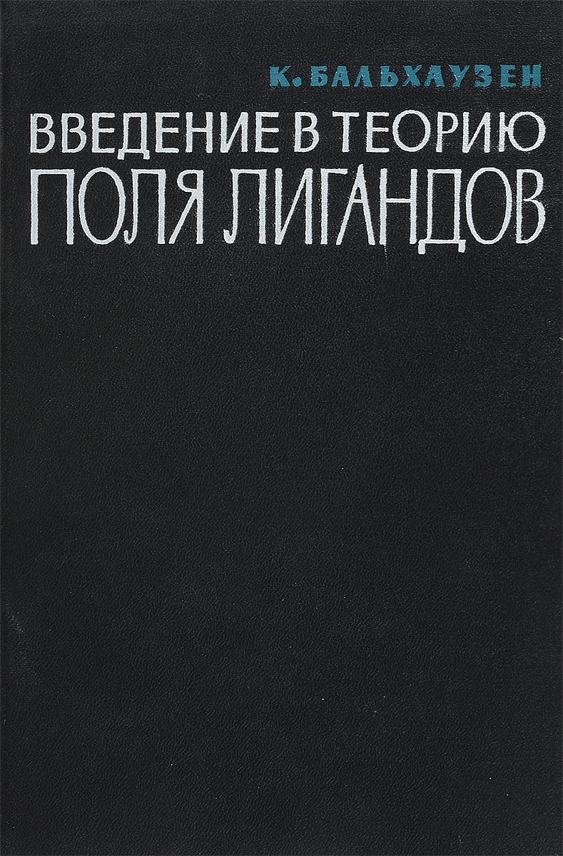 К.Бальхаузен Введение в теорию поля лигандов