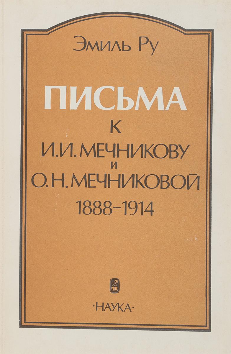 все цены на Эмиль Ру Писма к И.И. Мечникову и О.Н. Мечниковой. 1888-1914 онлайн
