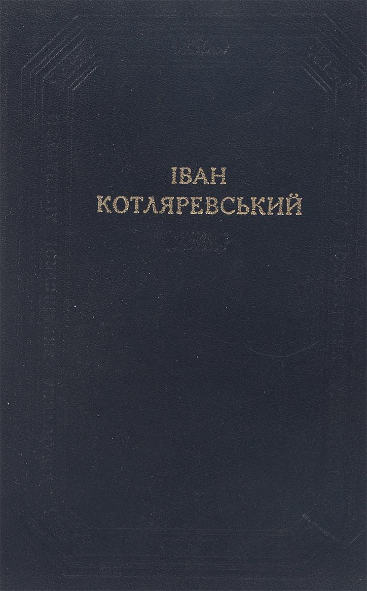 Iван Котляревський Поетичнi Твори. Драматичнi твори. Листи цена 2017