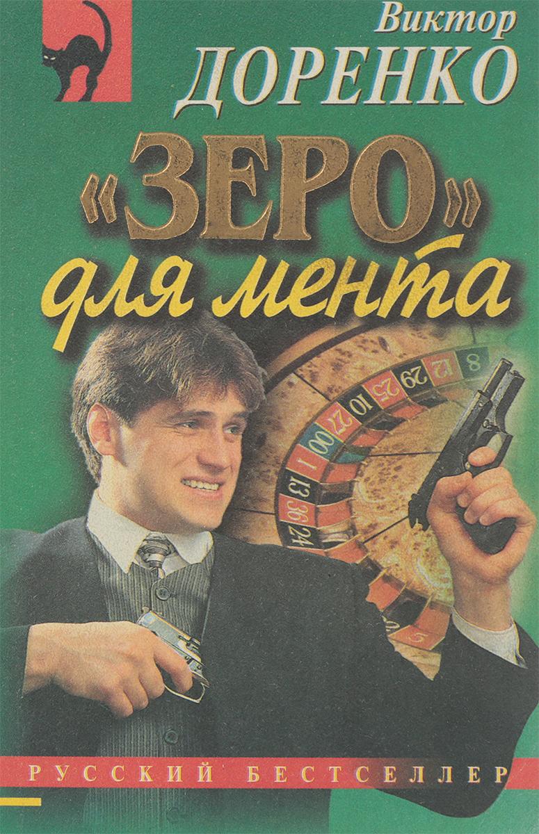 Доренко В.П.