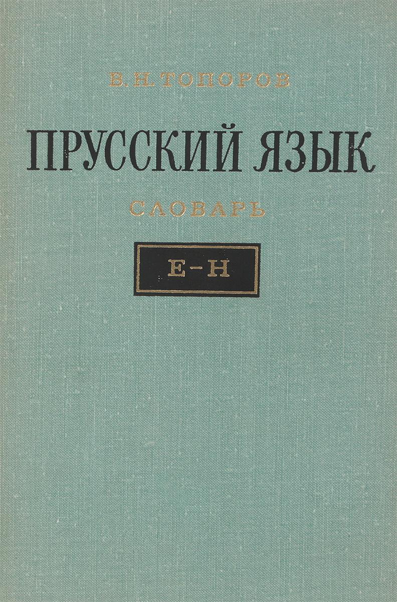 Топоров В.Н. Прусский язык. Словарь. E - H