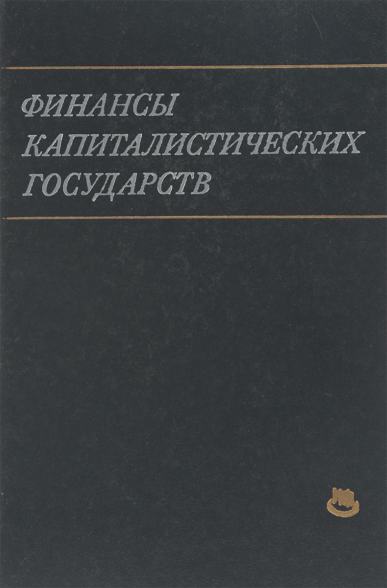 Б. Болдырев Финансы капиталистических государств котельникова е а финансы