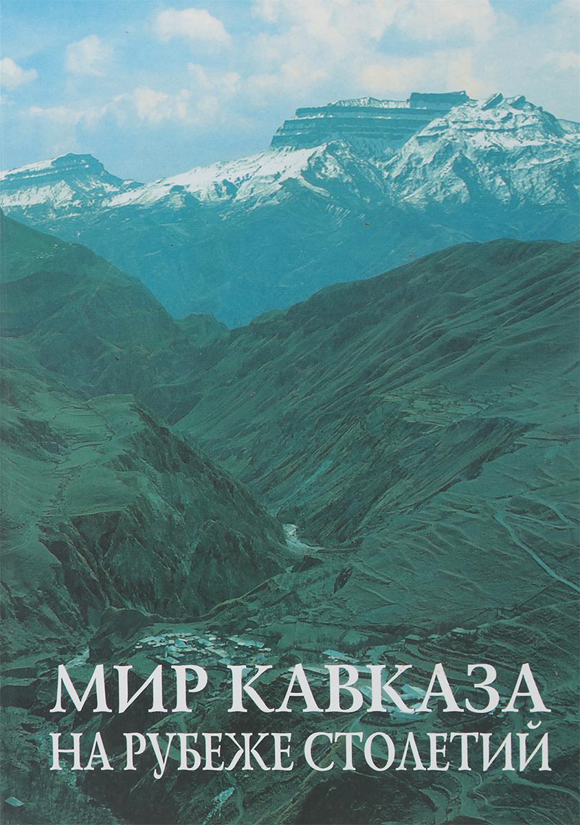 Ред. А. Х. Галазов, Л. И. Швецова Мир Кавказа на рубеже столетий