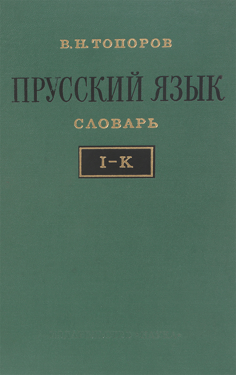 Топоров В.Н. Прусский язык. Словарь. I - K