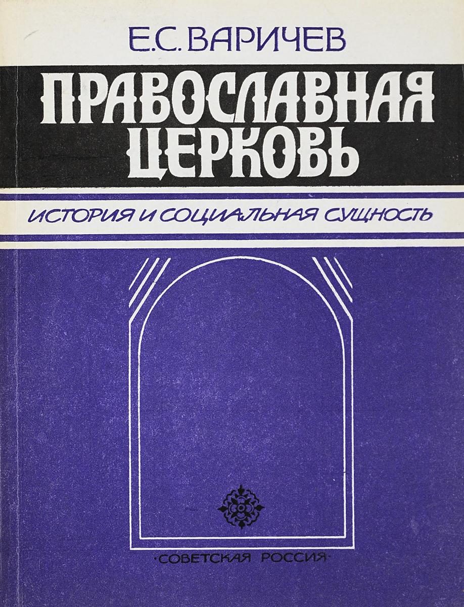 Варичев Е.С. Православная церковь: история и социальная сущность