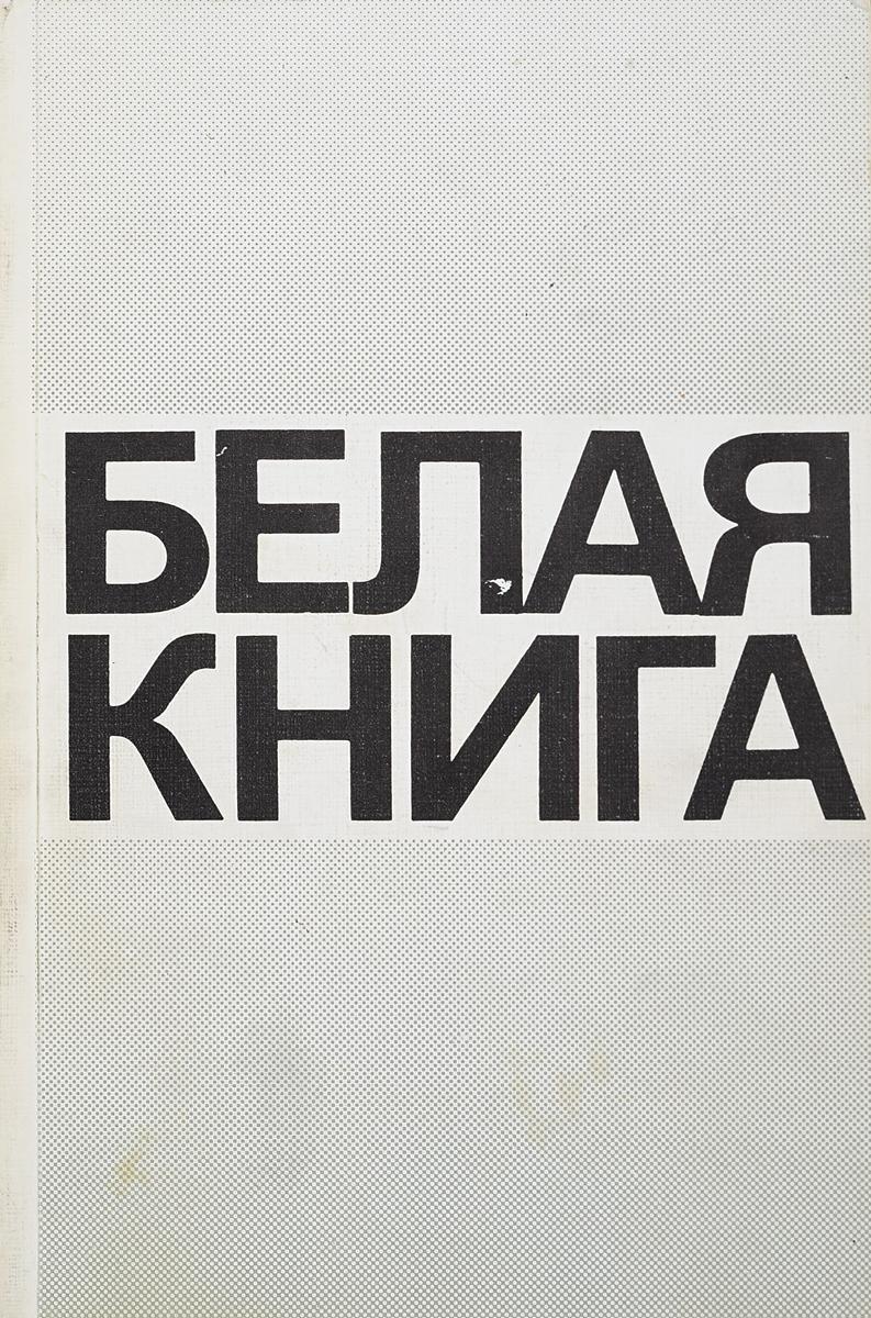 Белая книга: Новые факты, свидетельства, документы