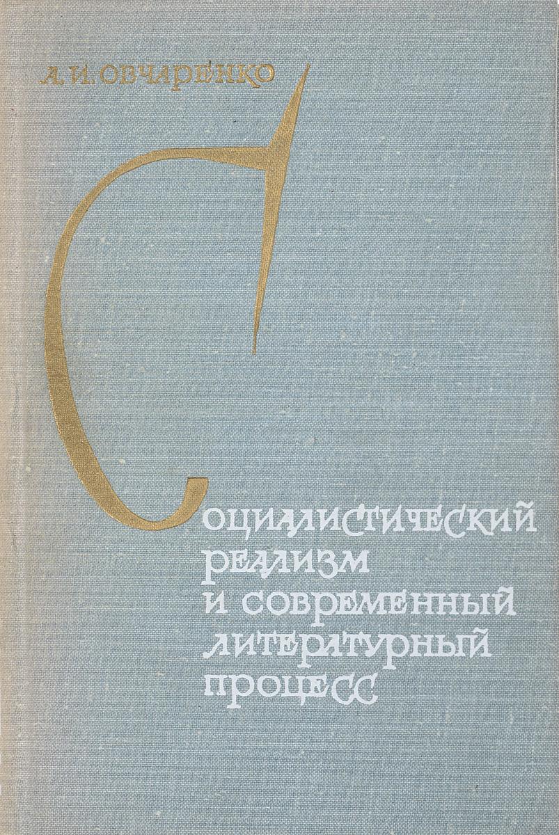А.И.Овчаренко Социалистический реализм и современный литературный процесс виктор ерофеев надо ли запрещать социалистический реализм сегодня